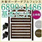 【スマホエントリーでポイント10倍】木製ボーダーダブルフェンス6890×1486基本セット ホワイト/ブラウン(土中用金具セット)(aks-17543-17581)