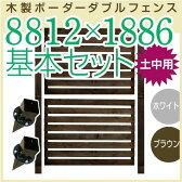 【スマホエントリーでポイント10倍】木製ボーダーダブルフェンス8812×1886基本セット ホワイト/ブラウン(土中用金具セット)(aks-17574-17611)