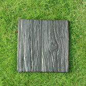【スマホエントリーでポイント10倍】ウッドスクエア敷石(FRP素材) 敷石 枕木 擬石 FRP エクステリア ガーデニング