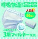 【予約販売4月27日〜5月1日発送予定】マスク 50枚 3層構造 送料無料 サージカルマスク