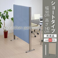 アコーディオンパーティションプリティアW90H140ショートタイプ【き】