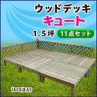 http://image.rakuten.co.jp/jjpro/cabinet/20120229_deck/deckcute/cute_15acq.jpg