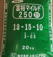 有機入り富裕マイルド250(12‐15‐10)苦土ホウ素ウレアホルム