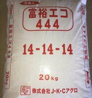 有機入り富裕エコ444(オール14)