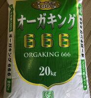 オーガキング666(6‐6‐6)有機100%肥料