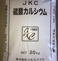 硫酸カルシウム(石こう)カルシウム、イオウ、ケイ酸