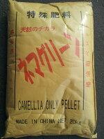 ネマグリーン(椿油粕ペレット)20kg紙袋