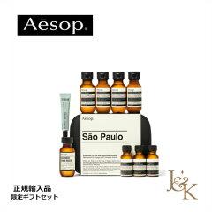 AESOPイソップサンパウロトラベルキット【正規輸入品】