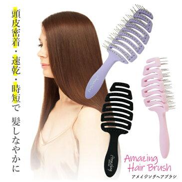 アメイジングヘアブラシ 曲がる 濡れ髪 ウェットヘア ブラシ 人気 くし 美髪 頭皮ケア 濡れた髪 絡まない 速乾 フレキシブル
