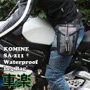 縫い目を持たない溶着防水ライナーを使用したモデル KOMINE SA-211 Waterproof Leg Bag コミネ...
