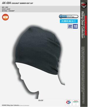 コミネ AK-094 COOLMAX Summer Knit Cap クールマックス サマーニットキャップ KOMINE 09-094