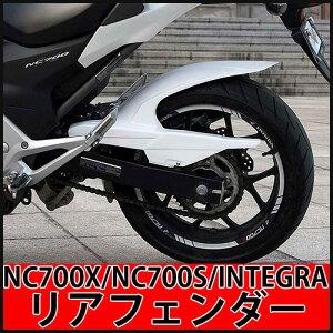 [Factory M] FRPインナーリアフェンダー リンクガード付仕様 for HONDA motorcycle NC700X/NC700S/INTEGRA ホンダ