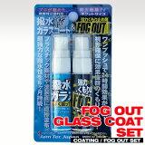 GF2-01 GFダブルパッケージ 撥水ガラスコート 6ml スプレー&曇り止めフォグアウト 6mLスプレー