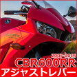 HONDA ホンダ 2007-2015 CBR600RR ブレーキレバー+クラッチレバーセット アジャストレバー