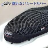 クールメッシュシートカバー 2XLサイズ 汎用タイプ マジェスティ250 等対応 blue shark(ブルーシャーク)