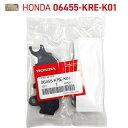 ホンダ純正 PCX  フロントブレーキパッド 06455-KRE-K01