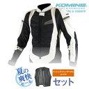 コミネ JK-082 夏用ベストセット スリムフィットメッシュジャケット 3D KOMINE 07-