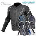 コミネ JK-128 プロテクトフルメッシュジャケット 2020新色 KOMINE 07-128 春夏バイクジャケット CE規格パッド付 スポーティ 涼しい・・・