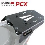 R-SPACE リアキャリア ホンダ PCX125・150用 2014〜2018年モデル対応 JF81 JF56 KF30 KF18 最大積載量15kg 各社トップケース対応 ジビ シャッド クーケース カッパ