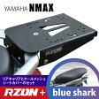 【セット割引】ヤマハ NMAX用 RZONリアキャリア+bluesharkクールメッシュシートカバー