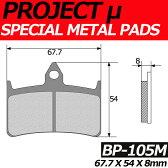 BP-105M スペシャルメタル ブレーキパッド プロジェクトミュー ミューパッド HONDA CB1000,CB250F HORNET,CB400 FIII,CBR900RR,NSR250R,RVF750R等【ホンダ】