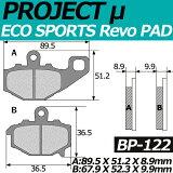 BP-122 エコスポーツレボブレーキパッド プロジェクトミュー ミューパッド KAWASAKI ER400C,ER-4N,ER6F,VERSYS,Z1000,ZEPHYR X,ZR400等対応【カワサキ】