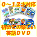 楽しいアニメで赤ちゃんが自然と夢中に!「ベイビーイングリッシュDVD 1-5巻セット」【あす楽】