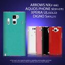 ARROWS NX F-06E ケース f-06e AQUOS PHONE si ケース XPERIA UL ケース sol22 DIGNO S ケース KYL21 tpu ケース カバー アローズ カバー ソフトケース かわいい