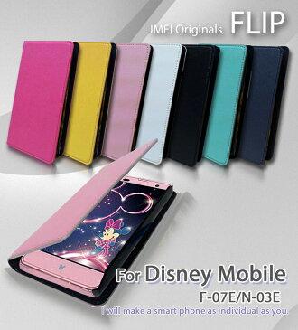 携帯ケース 手帳型 ブランド ベルトなし 手帳型スマホケース 全機種対応 可愛い メール便 送料無料・送料込み 手帳 機種 simフリー スマホ Disney Mobile on docomo F-07E ディズニーモバイル ドコモ