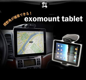 【AQUOS Pad SH-08E GALAXY Tab 7.7 Plus SC-01E iPad iPad2 XPERIA Tablet Z SO-03E ARROWS Tab F-08E ASUS MeMO Pad HD7 ME173-16】Exomount Tablet 車載ホルダー スマホケース スマホカバー スマホ カバー ケース カバー ドコモ docomo