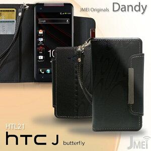 HTC J butterfly HTL21専用 保護フィルム/保護シート取扱い中メール便送料無料!★レビューを書...