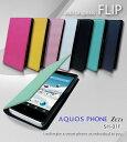 AQUOS PHONE ZETA SH-01F 携帯ケース ...