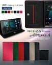 【REGZA Phone T-02D ARROWS A 10...