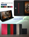 AQUOS PHONE Xx mini 303SH ケース 手帳 送料無 シャープ 303shケース アクオスフォン 手帳型ケース スマホカバー