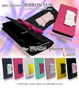 オリジナルリボンフリップケース プラダフォン PRADAphone スマホケース スマホカバー スマートフォン オプティマス