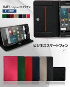 ビジネススマートフォン オリジナルフリップケース ビジネス スマホケース スマホカバー スマートフォン