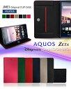 AQUOS ZETA SH-01G ケース 手帳型ケース sh02g ディズニー スマホケース 手帳型 携帯ケース スマホケース 手帳型 ベルトなし 可愛い ブランド メール便 送料無料・送料込み スマホスタンド 卓上 simフリー スマホ