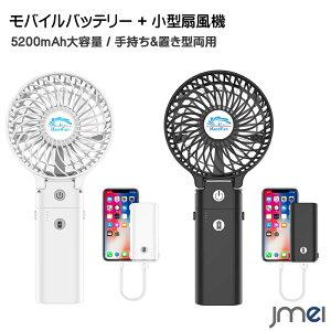 モバイルバッテリー+USB扇風機