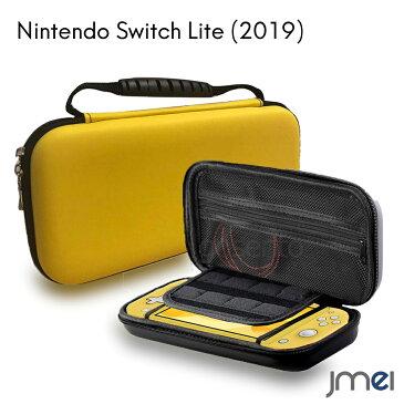 Nintendo Switch Lite ケース 耐衝撃 防塵 防汚 撥水 2019 新型 Nintendo Swith カバー グリップ感 ナイロン素材 衝撃吸収 ニンテンドースイッチ ライト ケース 弾性メッシュポケット付き