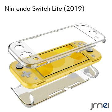任天堂スイッチ ライト ケース クリア 上質 2019 新型 Nintendo Switch Lite カバー 全面保護 グリップ感 透明 衝撃吸収 ニンテンドースイッチ ライト ケース 黄変防止