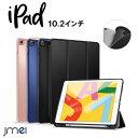 iPad 10.2 ケース 三つ折り TPU ペンホルダー付...