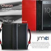 Xperia XZ Premium ケース so-04j 本革 レザー 手帳ケース Sony エクスペリア xz プレミアム カバー スマホケース 手帳型 スマホ カバー スマホカバー ソニー simフリー スマートフォン 携帯 ストラップ カード収納 手帳