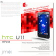 HTC U11 HTV33 ガラスフィルム 9H 液晶保護 強化ガラスフィルム 保護フィルム ケース カバー スマホケース スマホ スマホカバー au softbank スマートフォン 携帯 液晶保護 シート フィルム
