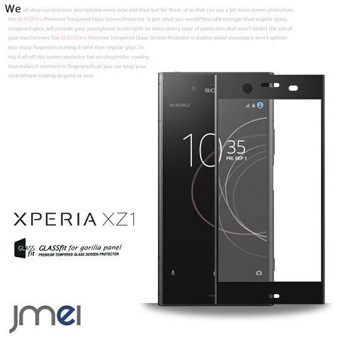 Xperia XZ1 ガラスフィルム エクスペリア xz1 ガラス フィルム 3D 保護フィルム 液晶局面 色付き エクスペリア カバー iphonex ガラスフィルム おしゃれな 液晶保護 Xperia XZ1 ケース スマホケース 手帳型 バンパー