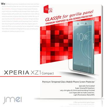 Xperia XZ1 Compact ガラスフィルム SO-02K 9H 液晶保護 強化ガラスフィルム 保護フィルム sony エクスペリア xz1 コンパクト ケース カバー ソニー スマホケース スマホ スマホカバー simフリー docomo スマートフォン 携帯 液晶保護 シート フィルム