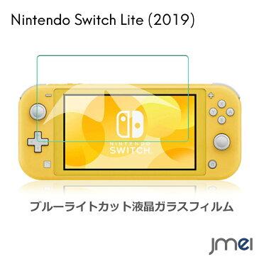 Nintendo Switch Lite ブルーライトカット ガラスフィルム 2019 新型 Nintendo Swith 液晶保護 フィルム ニンテンドースイッチ スイッチ ライト 液晶保護ガラス 2.5Dラウンドエッジ加工 強化ガラスフィルム