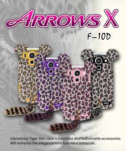 ARROWS X F-10D アローズx アローズ x エックス F10Dメール便送料無料!★レビューを書いたら保...