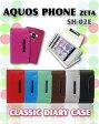 AQUOS PHONE ZETA SH-02E 手帳型スマホケース 全機種対応 可愛い 携帯ケース 手帳型 ブランド スマホスタンド かわいい おりたたみ おしゃれ メール便 送料無料・送料込み simフリー スマホ パステルカラー ビビッドカラー アクオスフォン