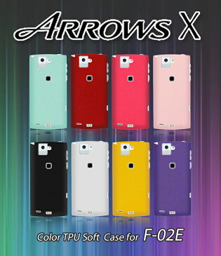 ARROWS X F-02E ケース カバー TPU シリコン ソフトケース
