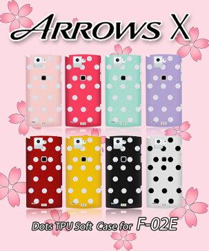 ARROWS X F-02E カバー ドット ケース ソフトケース アローズ docomo ドコモ スマートフォン tpu